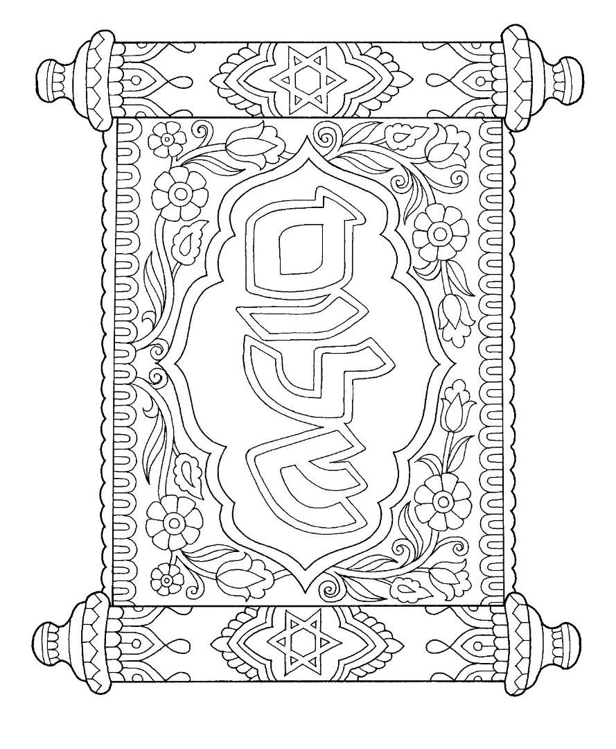 Hanukkah Shalom Drawing Coloring Page